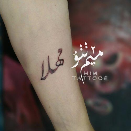 milad-tattoo-iran-arm